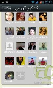 دانلود برنامه چت روم ایرانی دیالوگ Dialog v2.0