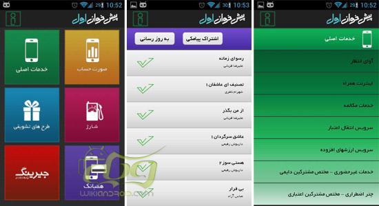 pishkhan-app-screenshot