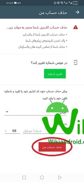 آموزش حذف اکانت واتساپ